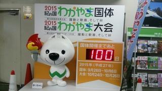 100日.jpg