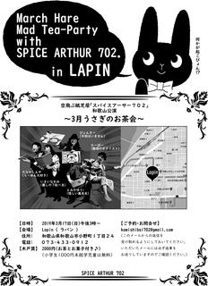 【スパアサフライヤー】3月、和歌山カフェ公演.jpg