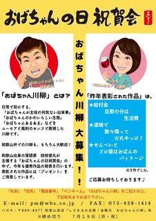 おばちゃん川柳チラシ1_page-0001.jpg