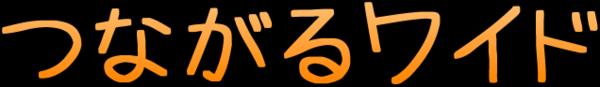つながるワイドのロゴ.png