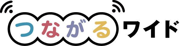 つながるワイドロゴ18.jpg