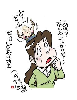 ど忘れ坊主.jpg
