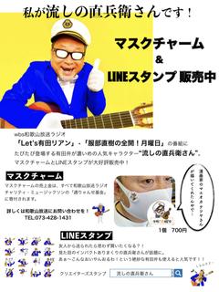 なおべえさん マスクチャーム&LINEスタンプ.jpg