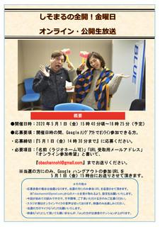 公開生放送チラシ.jpg