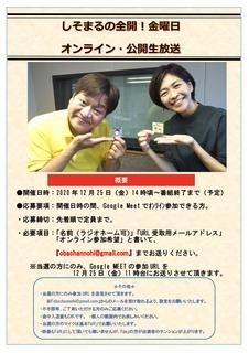 公開生放送チラシ1225_page-0001 (1).jpg