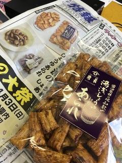 角長醤油のおかき.jpg