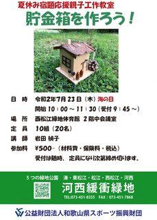 貯金箱を作ろう-734x1024.jpg