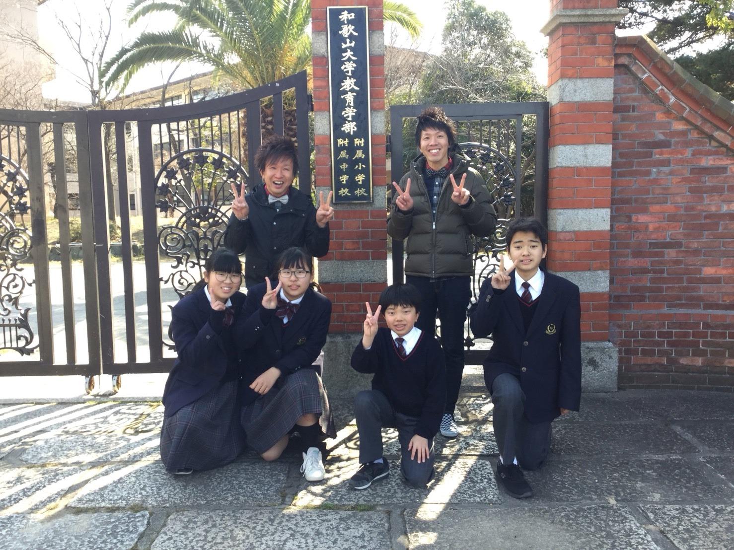 大学 小学校 和歌山 附属