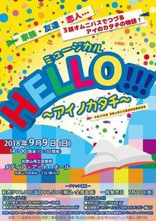 hello_ainokatachiI.jpg