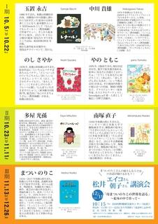 wakayamayukarino_genngaten_page-0002.jpg