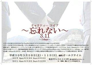 wasurenai-001.jpg