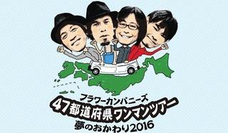 yumenookawari2016-002.jpg