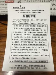 当選ハガキ.JPG