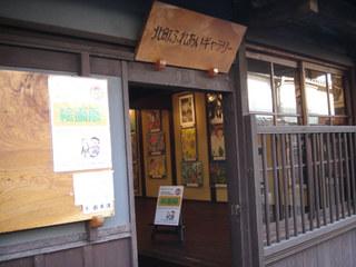 yuasagyarari