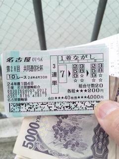 起死回生の大当たり車券