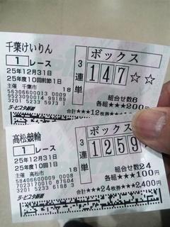 千葉1R & 高松1R車券