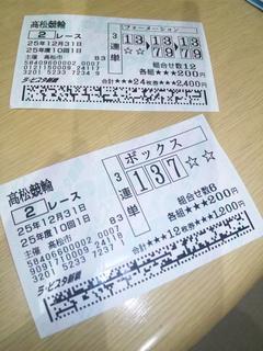 高松2R車券