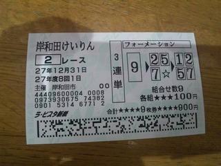 岸和田2R車券