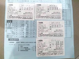 2015年最後の車券 小倉11R車券