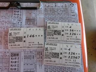 2日目6R車券