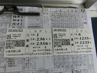 最終日9R車券