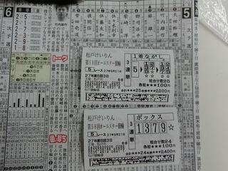 3日目5R車券