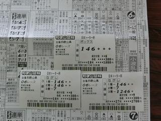最終日6R車券