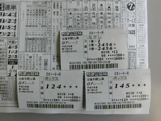 最終日7R車券�@