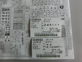 最終日7R車券�A
