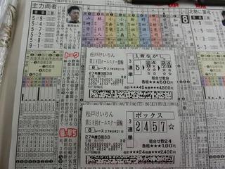 3日目8R車券