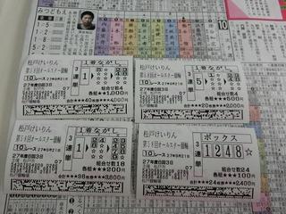 3日目10R車券