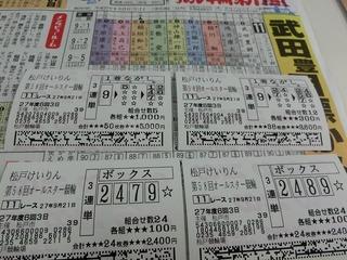 3日目11R「シャイニングスター賞」車券