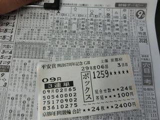 3日目9R車券