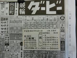 3日目10R車券�A