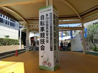 舞台は和歌山競輪場に移ります
