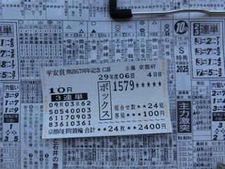最終日10R車券�@