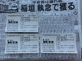 最終日12R「決勝戦」車券�@