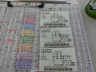 12R「決勝戦」車券その�@