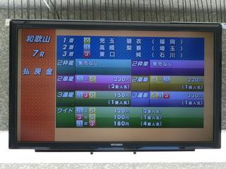 3連単は330円の1番人気でした
