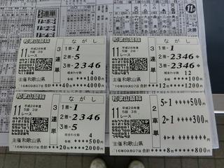 最終日11R「ガールズ決勝戦」車券