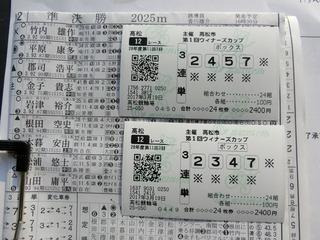 12R車券その�A