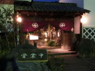 「郷屋敷」入口