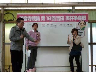 中四国実況アナによるレース予想会