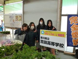 笠田高校の美女軍団