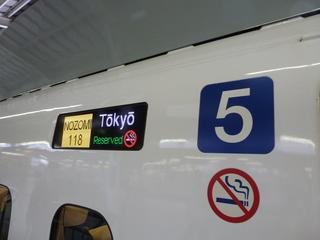 新幹線のぞみ・行き先表示板