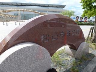 松山中央公園 石標