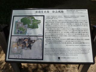 松山城の説明看板