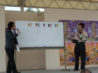 山本真矢さん予想トークショー