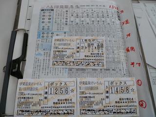 最終日10R車券