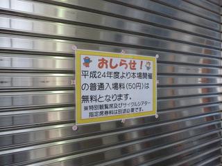 松阪競輪場は入場料が無料!